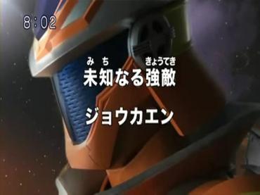 Tomica Hero Rescue Fire Episode 27  Part 1.avi_000108617