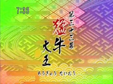 Shinkenger  Episode 33 Part 1.avi_000123880