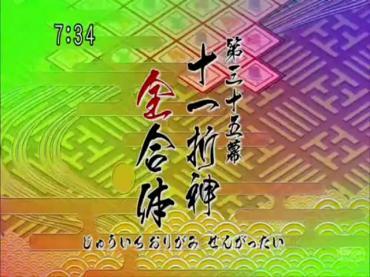 Shinkenger  Episode 35 Part 1.avi_000151200