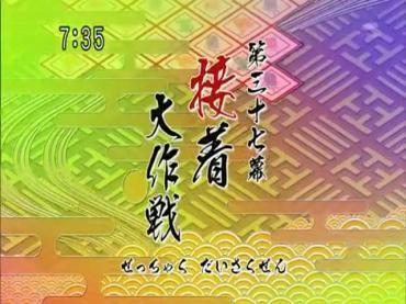 Samurai Sentai Shinkenger ep37 1.avi_000184617