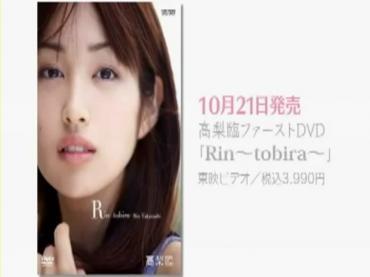 「高梨臨ファースト写真集&DVD」PV.avi_000060927
