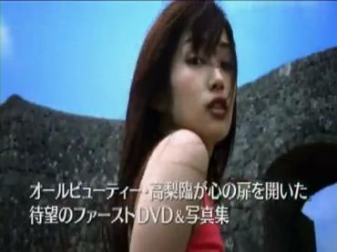 「高梨臨ファースト写真集&DVD」PV.avi_000038738