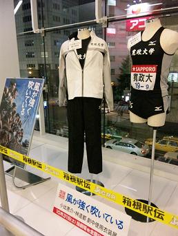 衣装展示_新宿ピカデリー