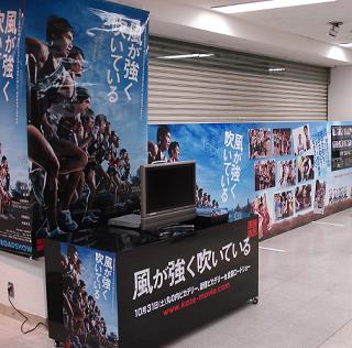 東武百貨店(池袋)パネル展示