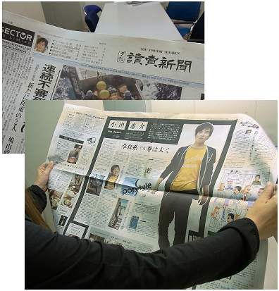 読売新聞_1028夕刊