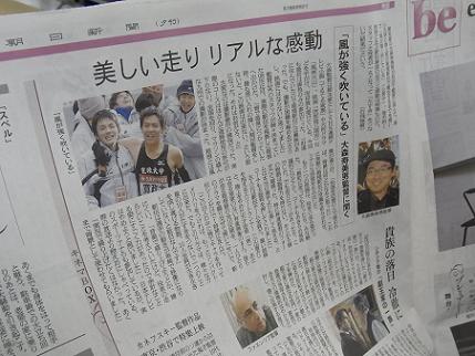 朝日新聞夕刊