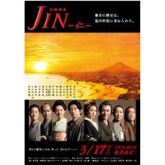 jin-仁
