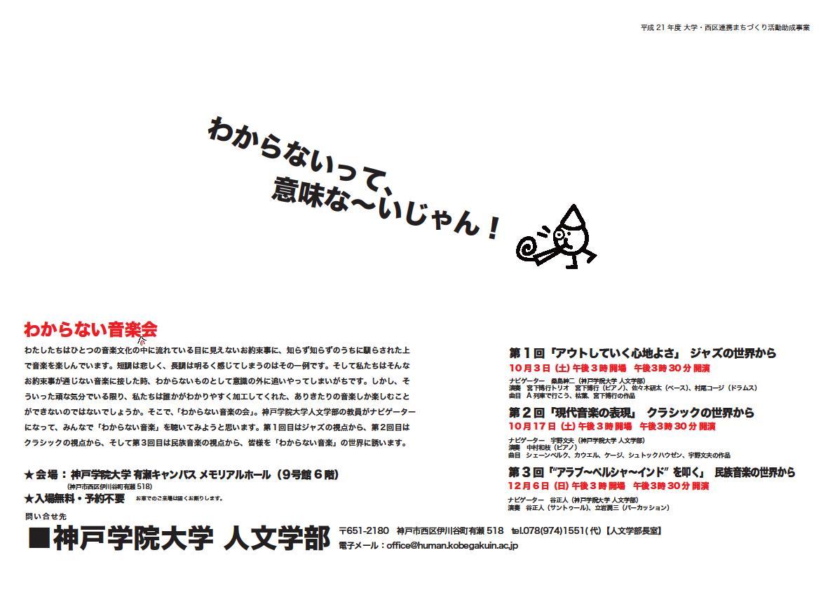 神戸学院大チラシ1