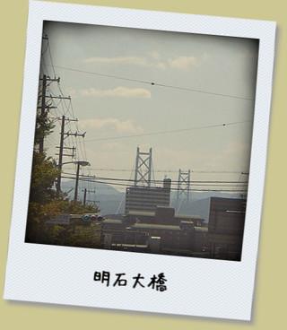明石大橋 ポラ