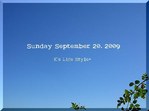 9月20日の青空