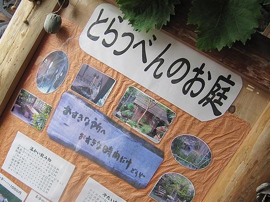 とらうべんのお庭.jpg