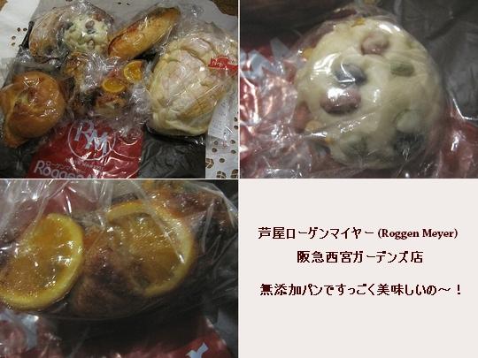 阪急西宮ガーデンズ店.jpg