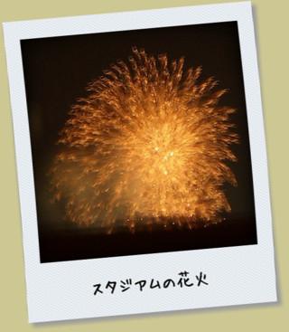 今日の花火