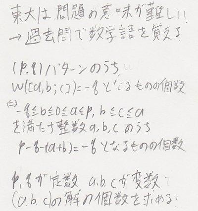 toudai2011ri504.jpg