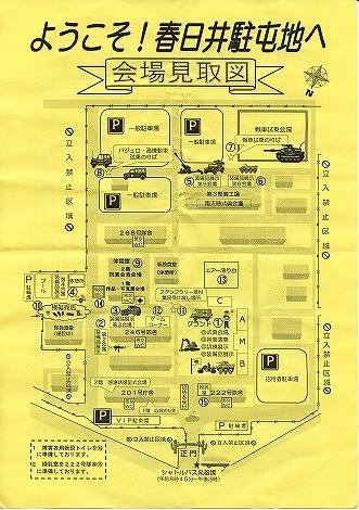 春日井駐屯地記念行事のプログラム_0001