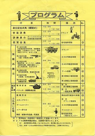 春日井駐屯地記念行事のプログラム_0002