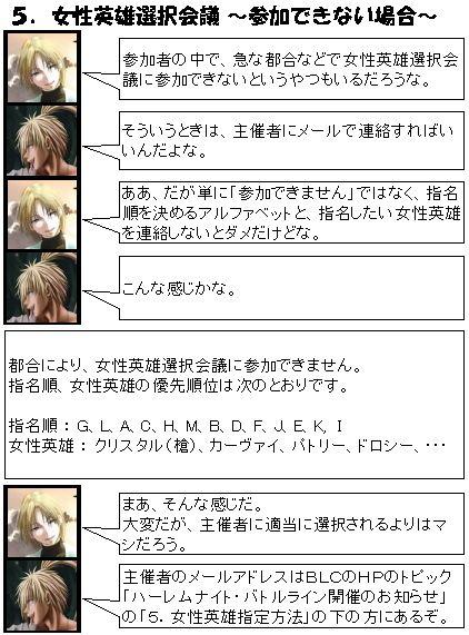 ハーレム談義_05