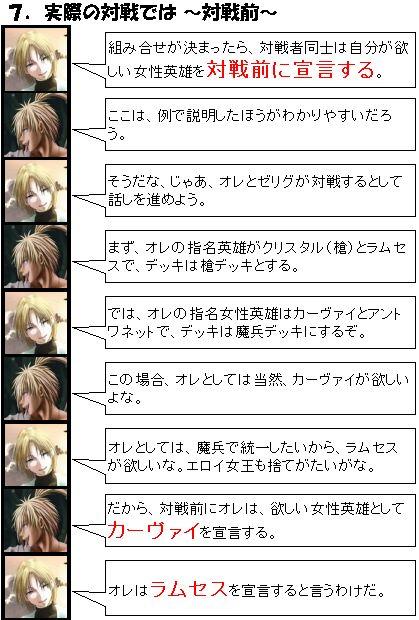 ハーレム談義_07