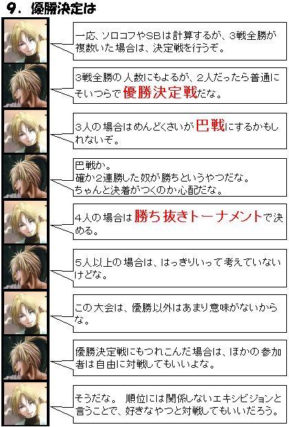 ハーレム談義_09