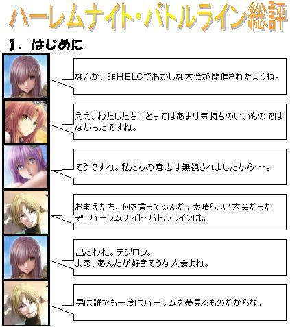 HNBL総評_01
