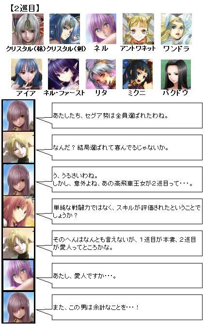 HNBL総評_03