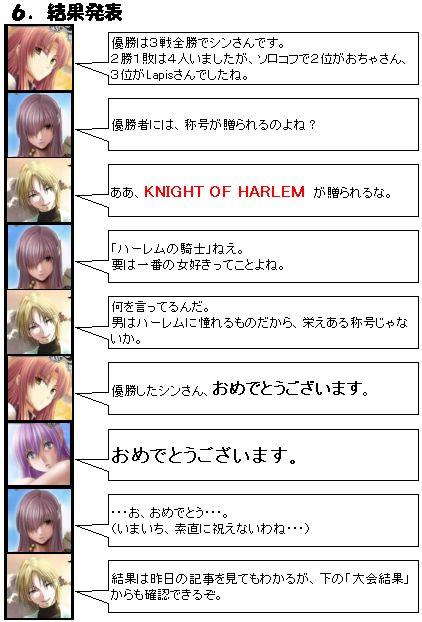 HNBL総評_10
