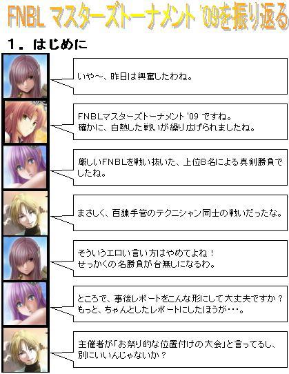 マスターズ事後_01