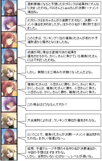マスターズ事後_09
