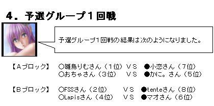 マスターズ事後_05