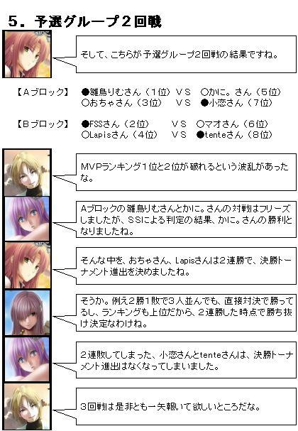 マスターズ事後_07