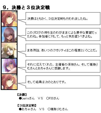 マスターズ事後_15