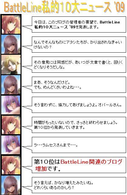 10大ニュース_01