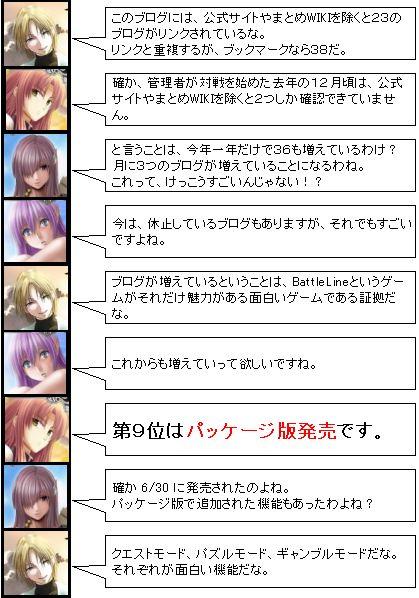 10大ニュース_02