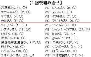 1回戦組み合せ_2nd_Season_2nd