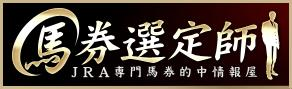 競馬予想/競馬攻略/競馬予想/競馬/予想/的中/馬券/万馬券/データ/回収率/重賞/JRA/競馬悪徳/悪徳競馬予想サイト/悪徳競馬情報サイト/悪徳競馬予想会社/悪徳競馬情報会社/優良競馬予想サイト/優良競馬情報サイト/優良競馬予想会社/優良競馬情報会社/株式会社ホースメディア/馬券的中情報屋 馬券選定師(JRA専門馬券)