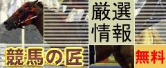 競馬予想/競馬攻略/競馬予想/競馬/予想/的中/馬券/万馬券/データ/回収率/重賞/JRA/競馬悪徳/悪徳競馬予想サイト/悪徳競馬情報サイト/悪徳競馬予想会社/悪徳競馬情報会社/優良競馬予想サイト/優良競馬情報サイト/優良競馬予想会社/優良競馬情報会社/有限会社MAFY/有力な競馬情報が集う 競馬の匠(けいばのたくみ)
