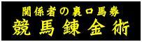 競馬予想/競馬攻略/競馬予想/競馬/予想/的中/馬券/万馬券/データ/回収率/重賞/JRA/競馬悪徳/悪徳競馬予想サイト/悪徳競馬情報サイト/悪徳競馬予想会社/悪徳競馬情報会社/優良競馬予想サイト/優良競馬情報サイト/優良競馬予想会社/優良競馬情報会社/競馬錬金術/競馬予想サイト 競馬錬金術