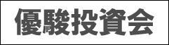 競馬予想/競馬攻略/競馬予想/競馬/予想/的中/馬券/万馬券/データ/回収率/重賞/JRA/競馬悪徳/悪徳競馬予想サイト/悪徳競馬情報サイト/悪徳競馬予想会社/悪徳競馬情報会社/優良競馬予想サイト/優良競馬情報サイト/優良競馬予想会社/優良競馬情報会社/優駿投資会株式会社/投資型ビジネス馬券! 優駿投資会(競馬予想)
