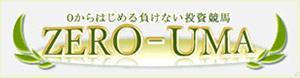 競馬予想/競馬攻略/競馬予想/競馬/予想/的中/馬券/万馬券/データ/回収率/重賞/JRA/競馬悪徳/悪徳競馬予想サイト/悪徳競馬情報サイト/悪徳競馬予想会社/悪徳競馬情報会社/優良競馬予想サイト/優良競馬情報サイト/優良競馬予想会社/優良競馬情報会社/株式会社HMD/情報力で競馬を制す ZERO-UMA(ゼロウマ)