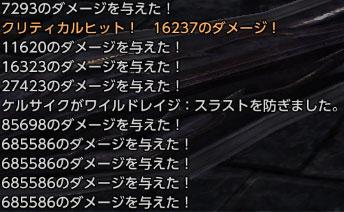ケルサイク瞬殺