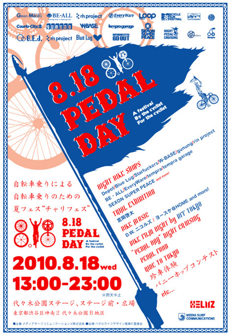 pedal_day.jpg