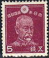 5銭(1942年発行)