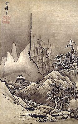 雪舟 山水