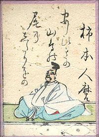 柿本人麻呂(百人一首より)