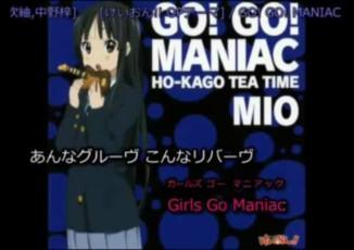 【鋼兵】けいおん!!はBzだった件について【GO!GO!MANIAC】