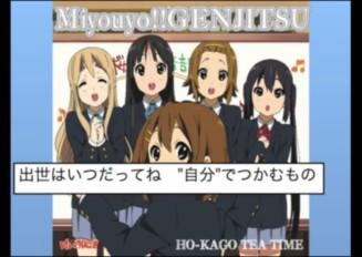 【けいおん!!Utauyo替え歌】Miyouyo!!GENJITSU【歌ってみた】