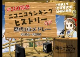 【#200記念】ニコラン1位を振り返る【#101~#200】