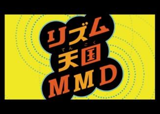 【第7回MMD杯本選】リズム天国MMD