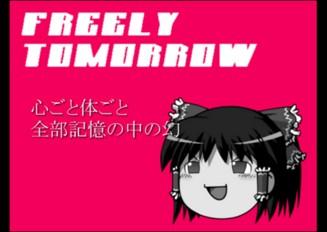 【ゆっくりすげぇ】 FREELY TOMORROW 【とっく】