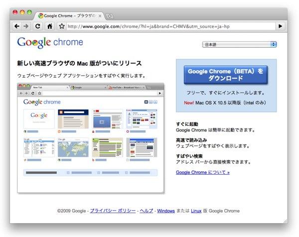 chromeformac.jpg